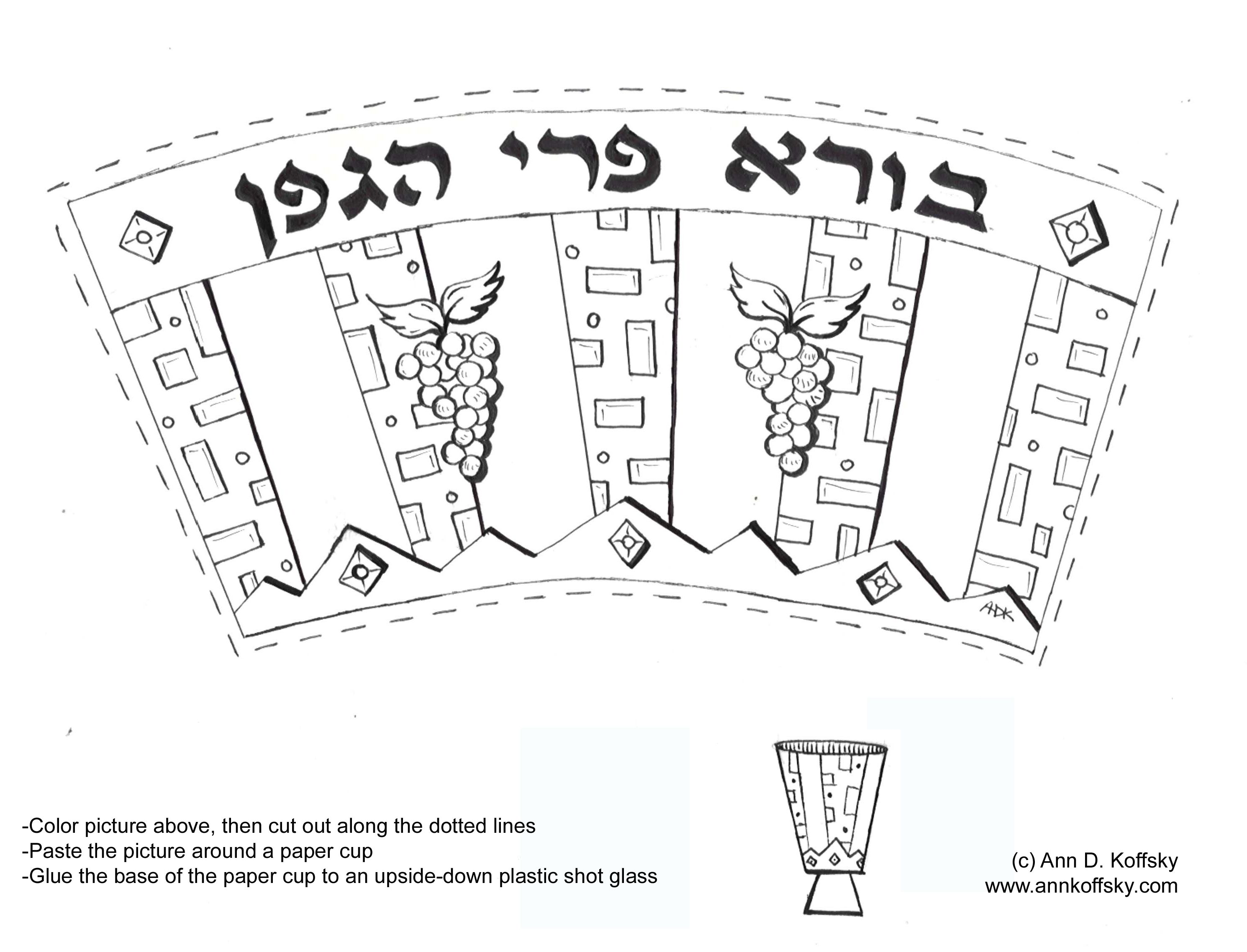 Jewish mandala coloring pages - Kiddush Cup Coloring Craft Page