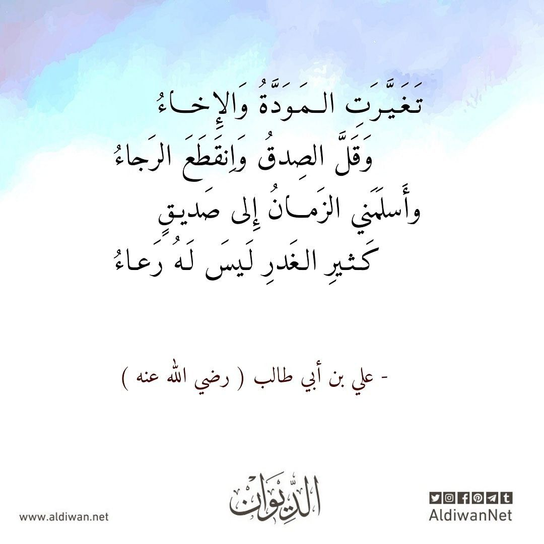 الديوان موسوعة الشعر العربي علي بن ابي طالب Calligraphy Arabic Calligraphy Arabic