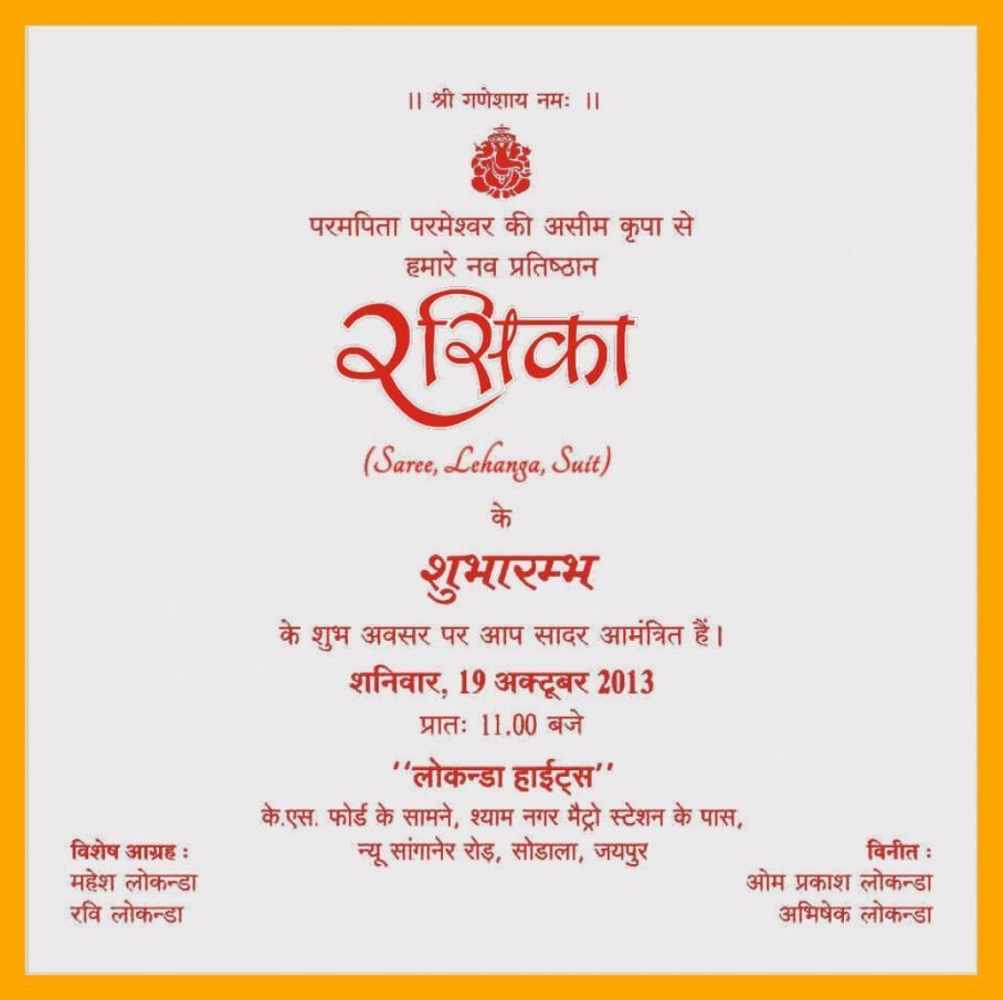 Opening Ceremony Invitation Card Matter In Hindi Check More At Http Www Lolsurprisedol Happy Birthday Invitation Card Invitation Card Sample Invitation Cards