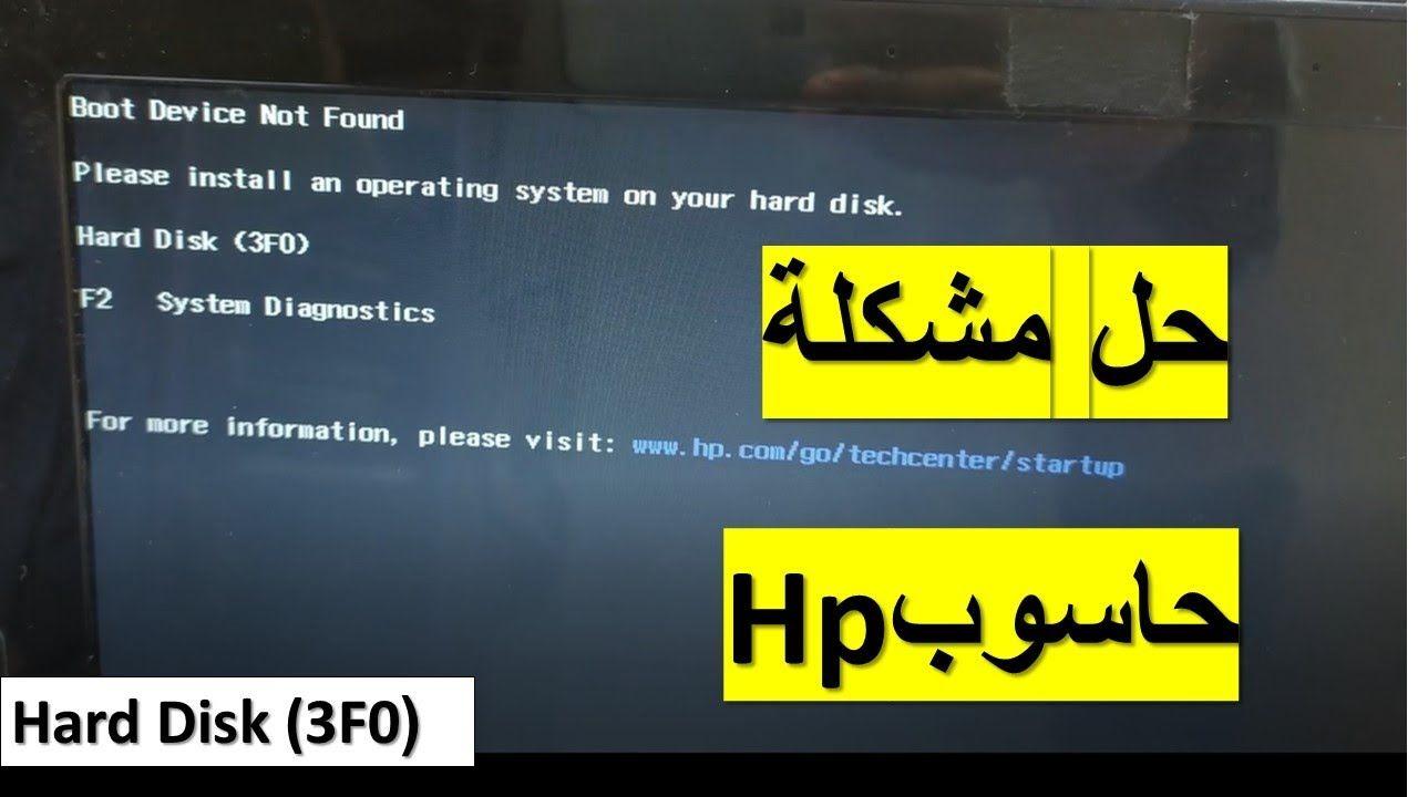 طريقة حل مشكلة Hp Laptop Fix Boot Device Not Found Hard Disk 3f0 Hard Disk Hp Laptop Disk