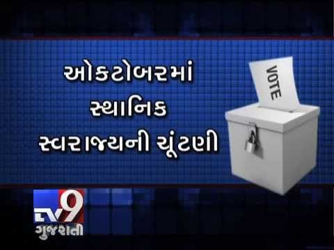 Gandhinagar: Gujarat government has made voting mandatory in local body elections and is keen to implement the law in polls to be held in October but the question is; is it really possible to implement this time? Well, there are many loopholes in the law which indicates that the implementation of compulsory voting is not possible.  Subscribe to Tv9 Gujarati https://www.youtube.com/tv9gujarati Like us on Facebook at https://www.facebook.com/tv9gujarati