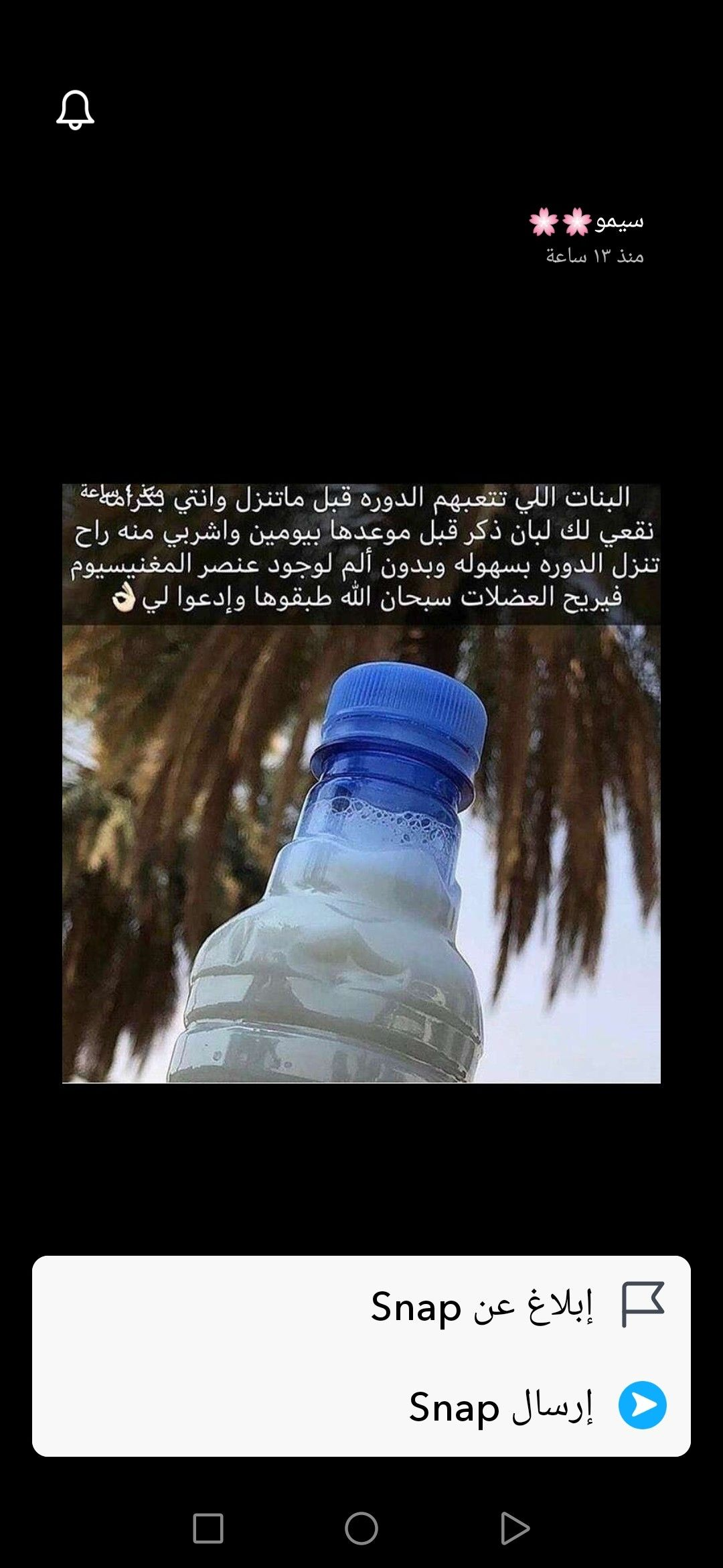 Pin By Smain On خلطات تعالج الوجع In 2020 Health Facts Fitness Beauty Skin Care Routine Beauty Skin Care