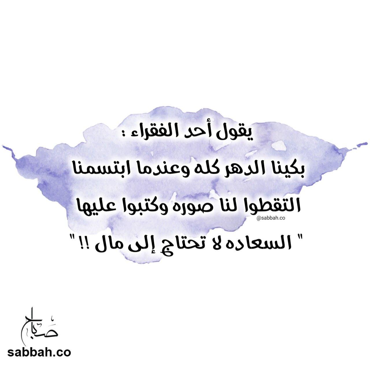 يقول أحد الفقراء بكينا الدهر كله وعندما ابتسمنا التقطوا لنا صوره وكتبوا عليها السعاده لا تحتاج إلى مال Quran Quotes Love Quran Quotes Beauty Design