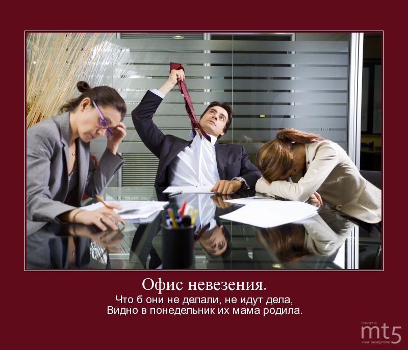 А вы заметили, что самые ужасные слова кончаются на «льник»: начальник, будильник, понедельник?