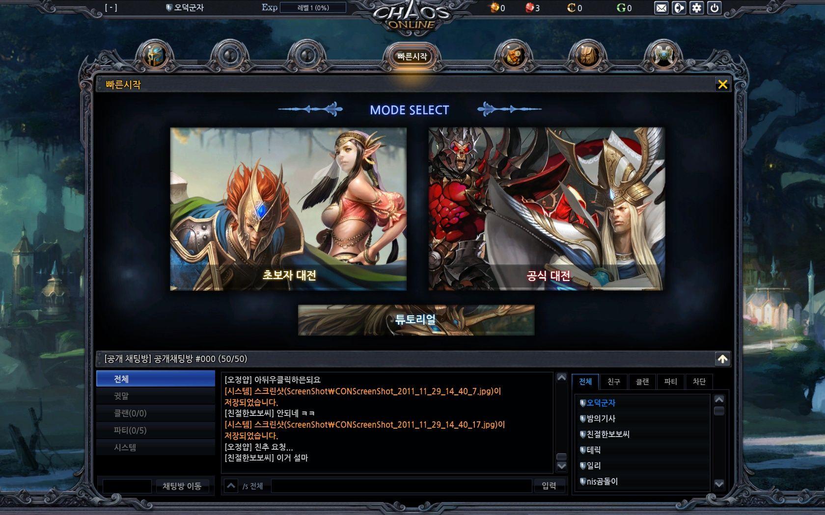 [게임 UI] 카오스 온라인 : 네이버 블로그