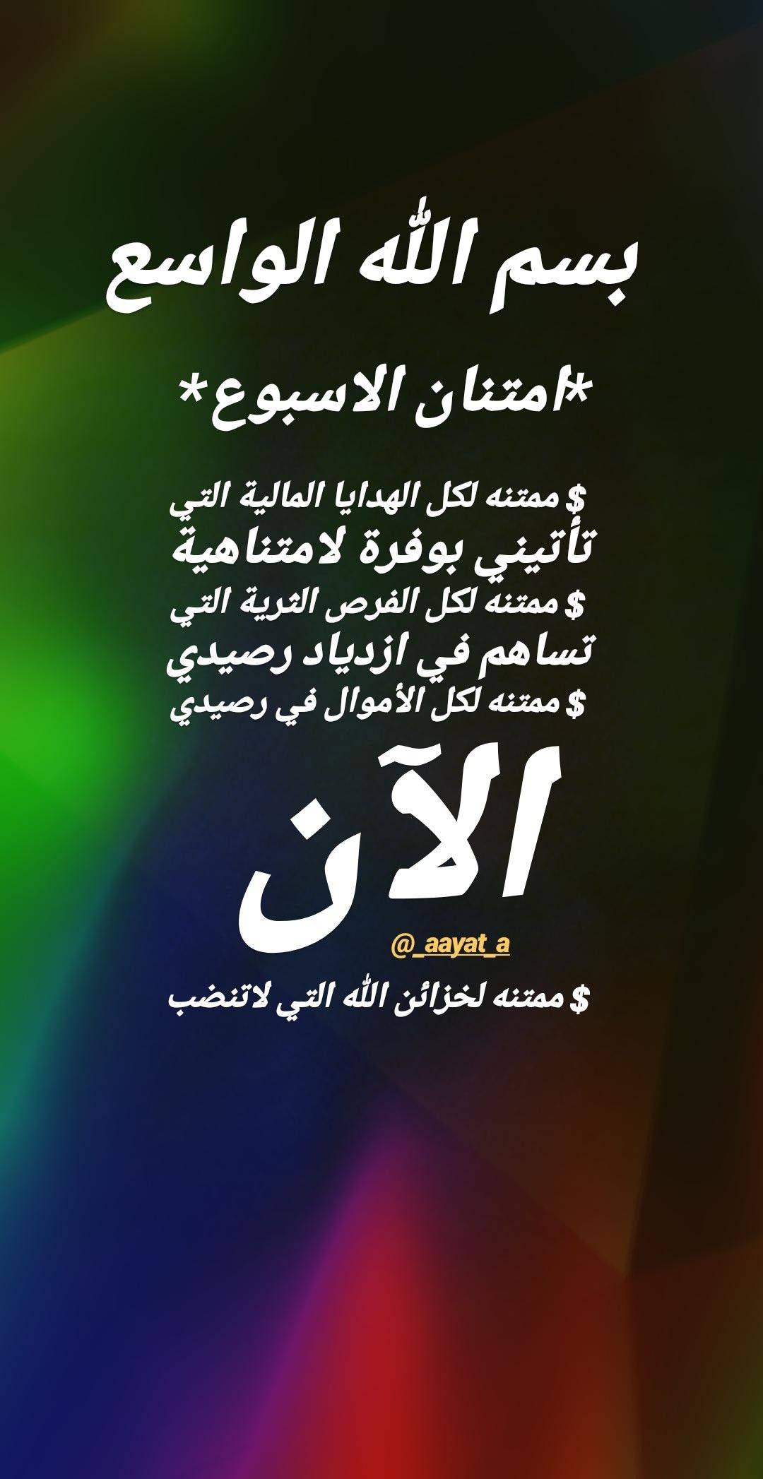 امتنان و توكيدات Positive Words Islamic Phrases Positive Life