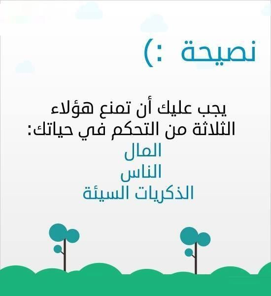 You Must Prevent The Following Three From Controlling Your Life:  Money   People,. Arabic WordsArabic QuotesArabic ProverbWisdom WordsBad MemoriesEnglish  ...