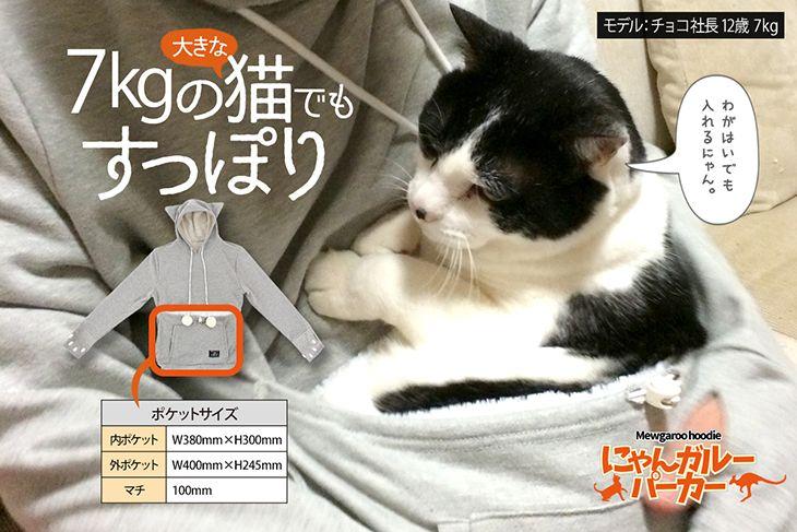 Unihabitat にゃんガルーパーカー グレー Aeonpet Online にゃん ねこ カンガルー