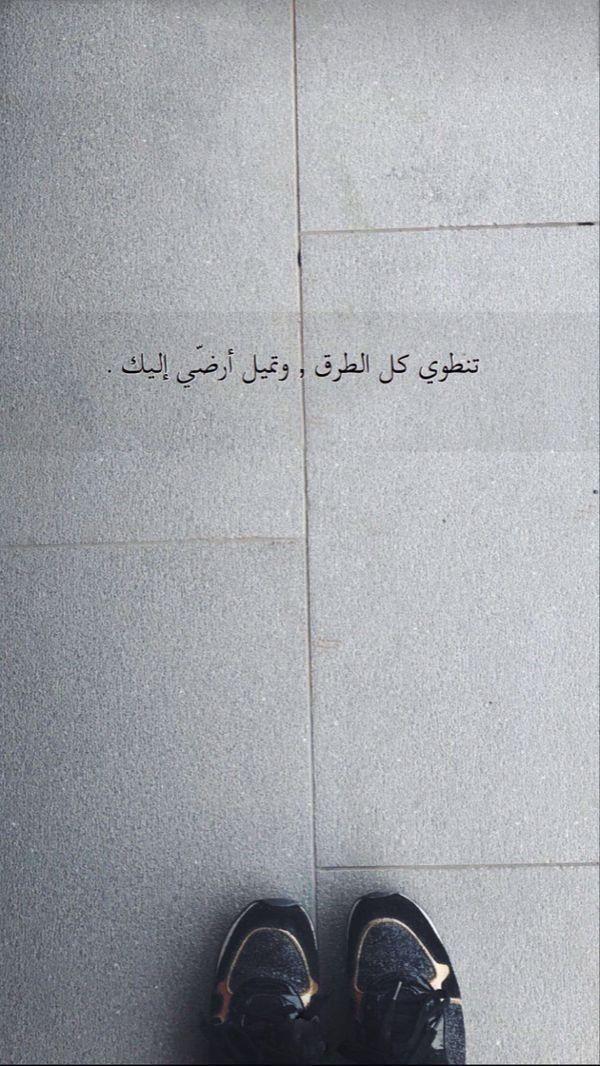 01 01 سمائي سعادتي نبضي وطني إبتسامتي جميعها أنت Photo Quotes Words Quotes Arabic Quotes