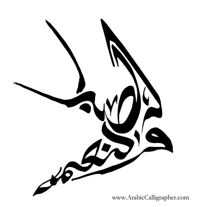 Equestrian City Logo Arabic Zoomorphic Calligraphy Picture