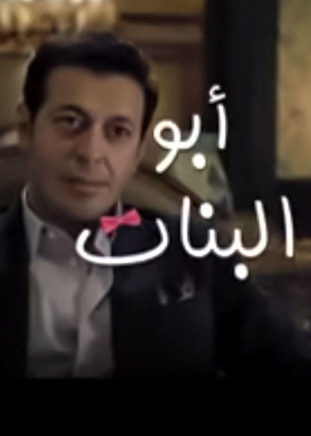 مسلسل ابو البنات الحلقة الثالثة والعشرون My Style