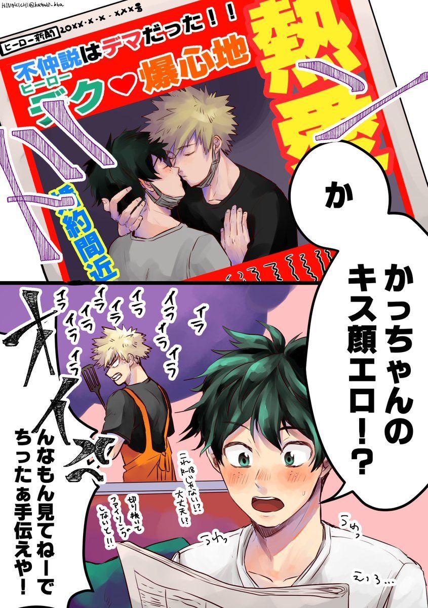 雛吉 原稿中低浮上 Katsuki Bha さんの漫画 50作目 ツイコミ 仮 漫画 ヒーローアカデミア マンガ