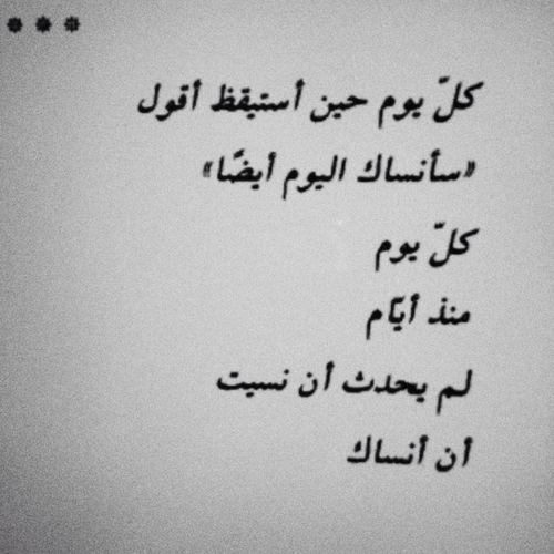 نسيت انساك Book Quotes Arabic Quotes Arabic Words