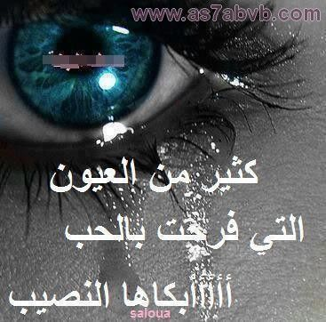 Pin By Ebty Moje On صور Arabic Quotes Qoutes Arabic Words