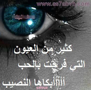 صور مكتوب عليها كلام حزين عبارات Arabic Words Arabic