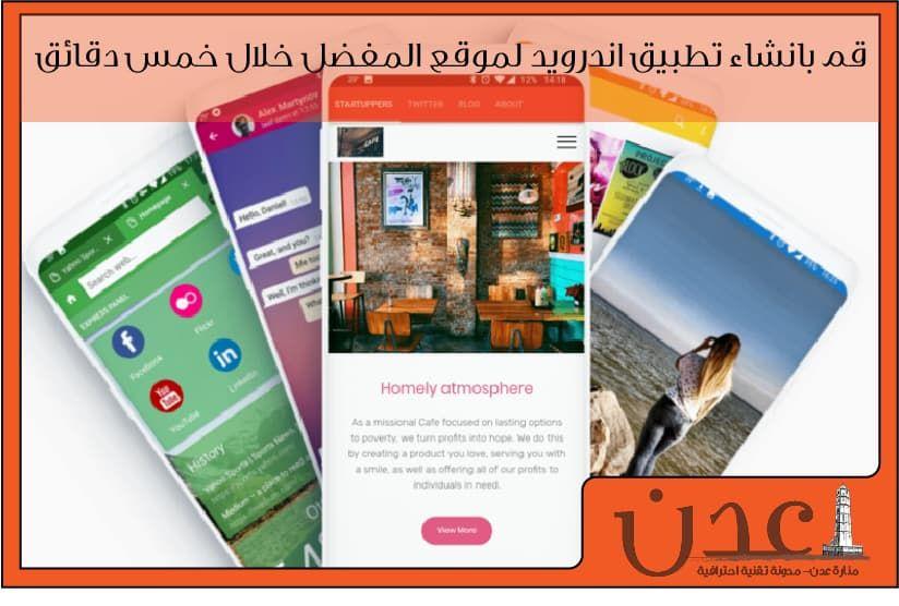 انشاء تطبيق اندرويد مجاني تحويل الموقع إلى تطبيق اندرويد Atmosphere Cafe