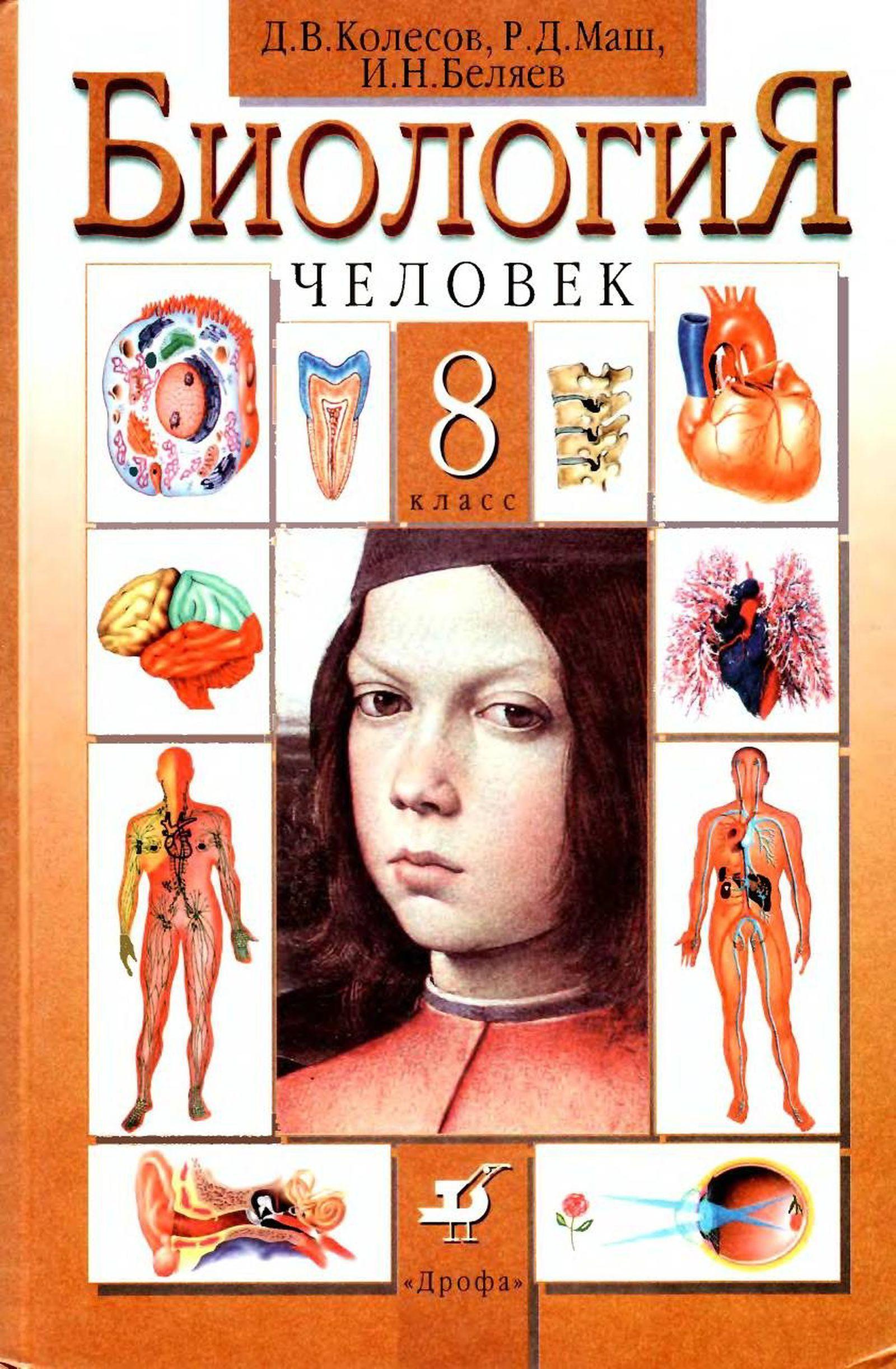 Биология 8 класс сонин скачать книгу