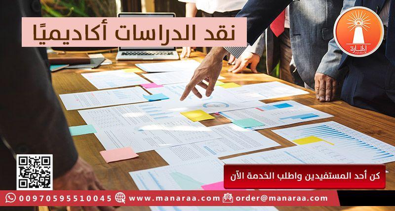 نعمل في مجال نقد الرسائل والدراسات العلمية ويمكننا وضع حلول لتحسين مستوى العمل توفل ايلتس Ielts المنارة للاستشارات السعودية الريا Book Cover Books Event