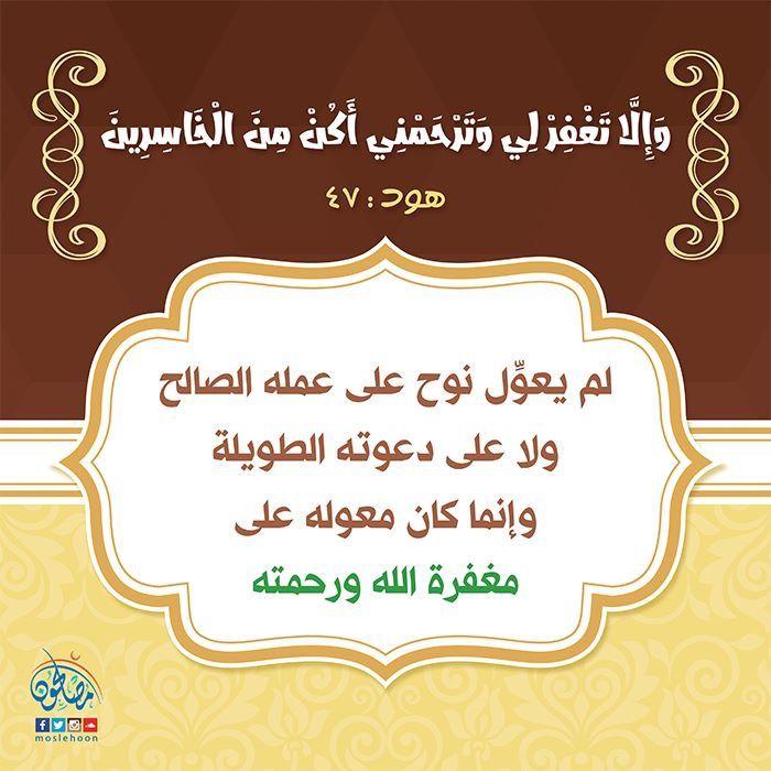 ٤٧ هود Arabic Calligraphy Calligraphy Quran