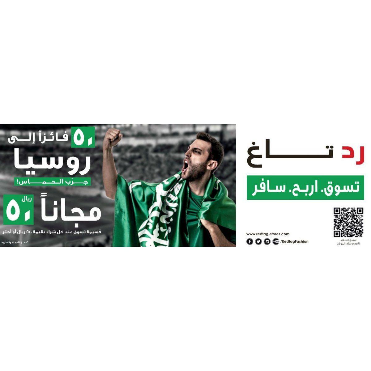 عروض رد تاغ السعودية على قسيمة التسوق عروض اليوم Movie Posters Movies Poster