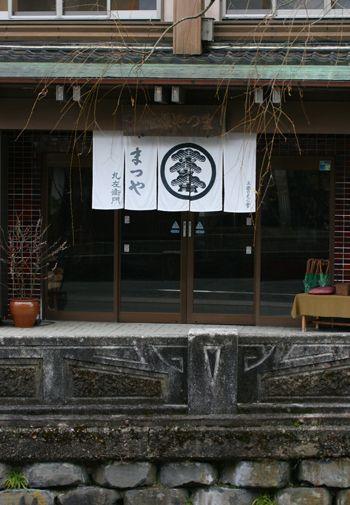 着物のいろは: のれん散歩  Japan