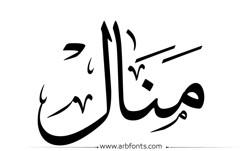 جديد صور اسم منال Calligraphy Name Calligraphy Words Name Design Art