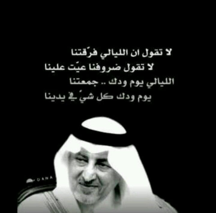 خالد الفيصل Arabic Tattoo Quotes Arabic Love Quotes Arabic Quotes
