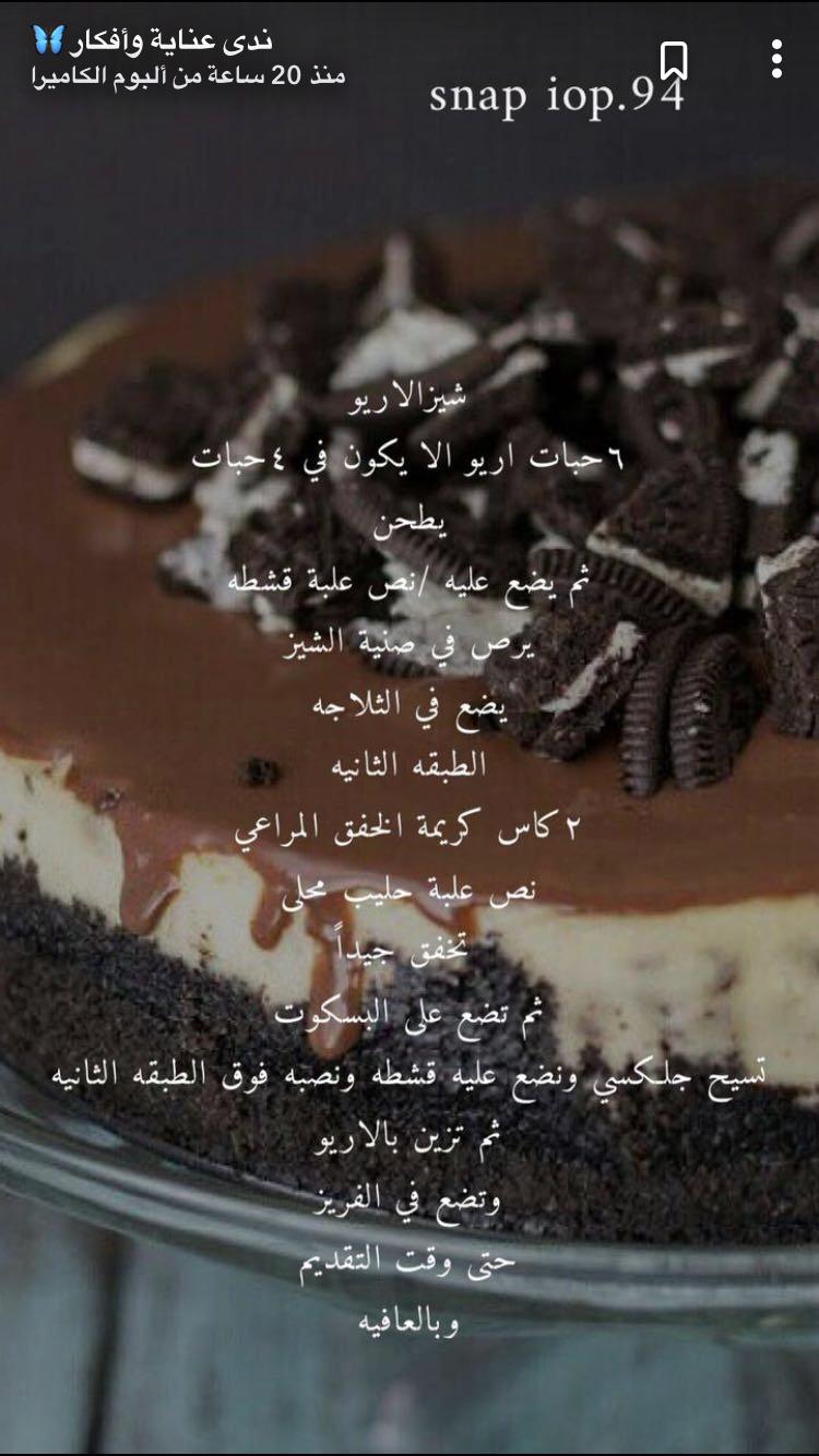 Pin By Nasira Abdullah On Desserts Food Videos Desserts Yummy Food Dessert Diy Food Recipes