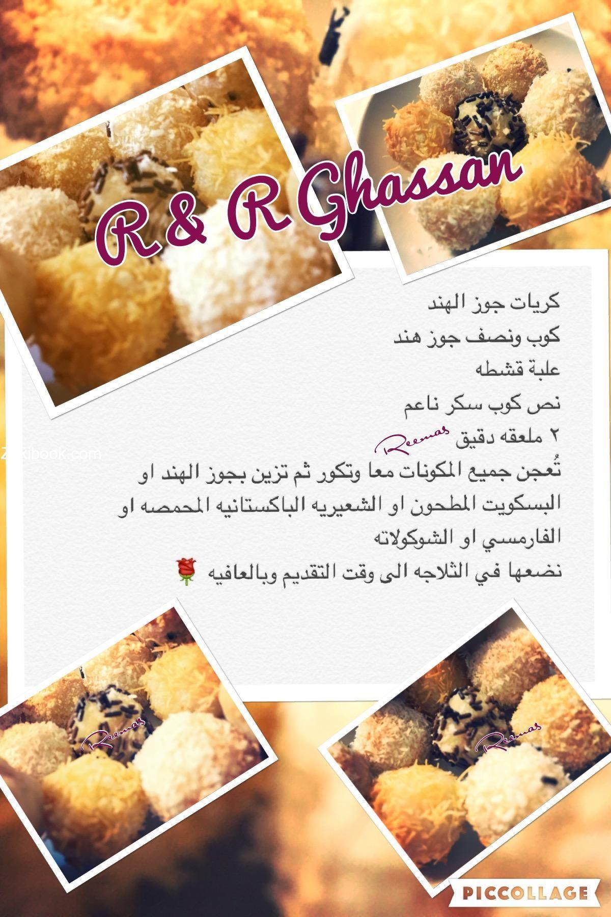 كرات جوز الهند Food Breakfast Muffin