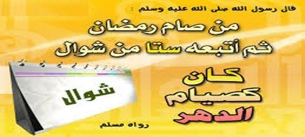 أجر صيام 6 من شوال وهل يمكن الجمع بينها وبين صوم القضاء من الإفتاء Home Decor Decals Home Decor Ramadan