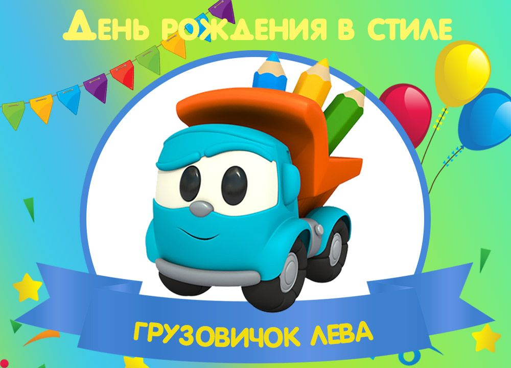 Анимация лева грузовичок на день рождения ребенка