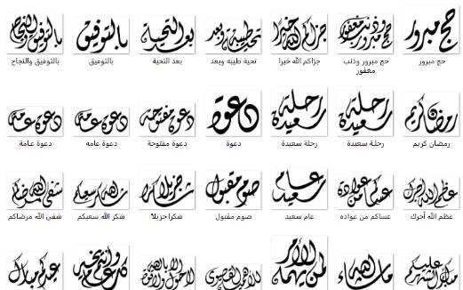 تحميل خطوط عربية للماك ٢٠١9 Arabic Font Arabic Tattoo Fonts For Mac