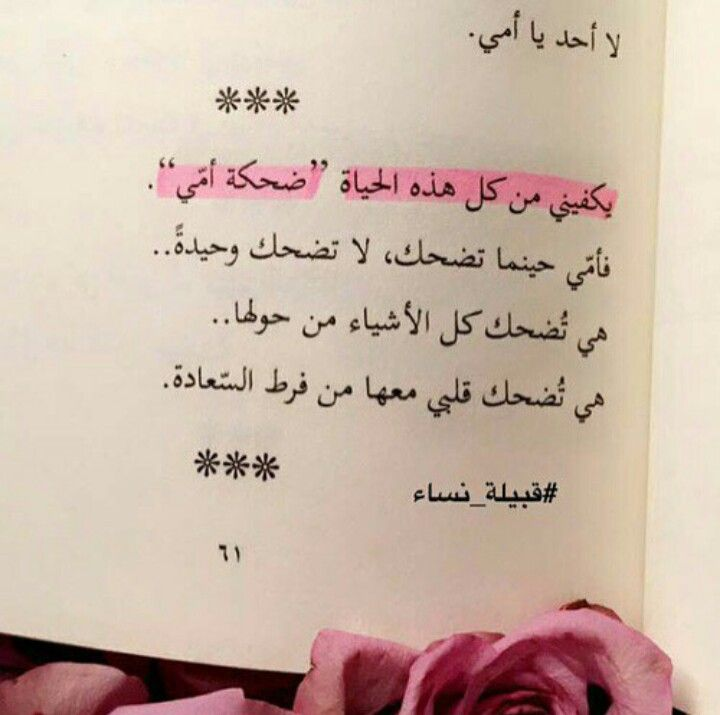 Pin By Souha On امي وابي Insightful Quotes Mother Quotes Words Quotes