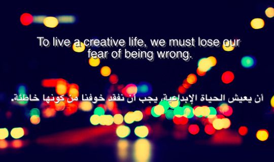 Razag أن يعيش الحياة الإبداعية يجب أن نفقد خوفنا من English Quotes Creative Life Quotes