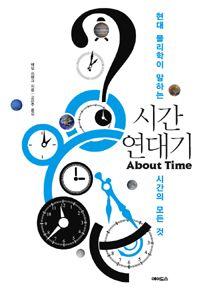 [알라딘]시간 연대기 - 현대 물리학이 말하는 시간의 모든 것