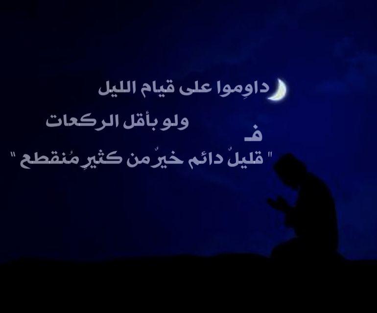 الوتر جنة القلب Words Islamic Images Arabic Quotes