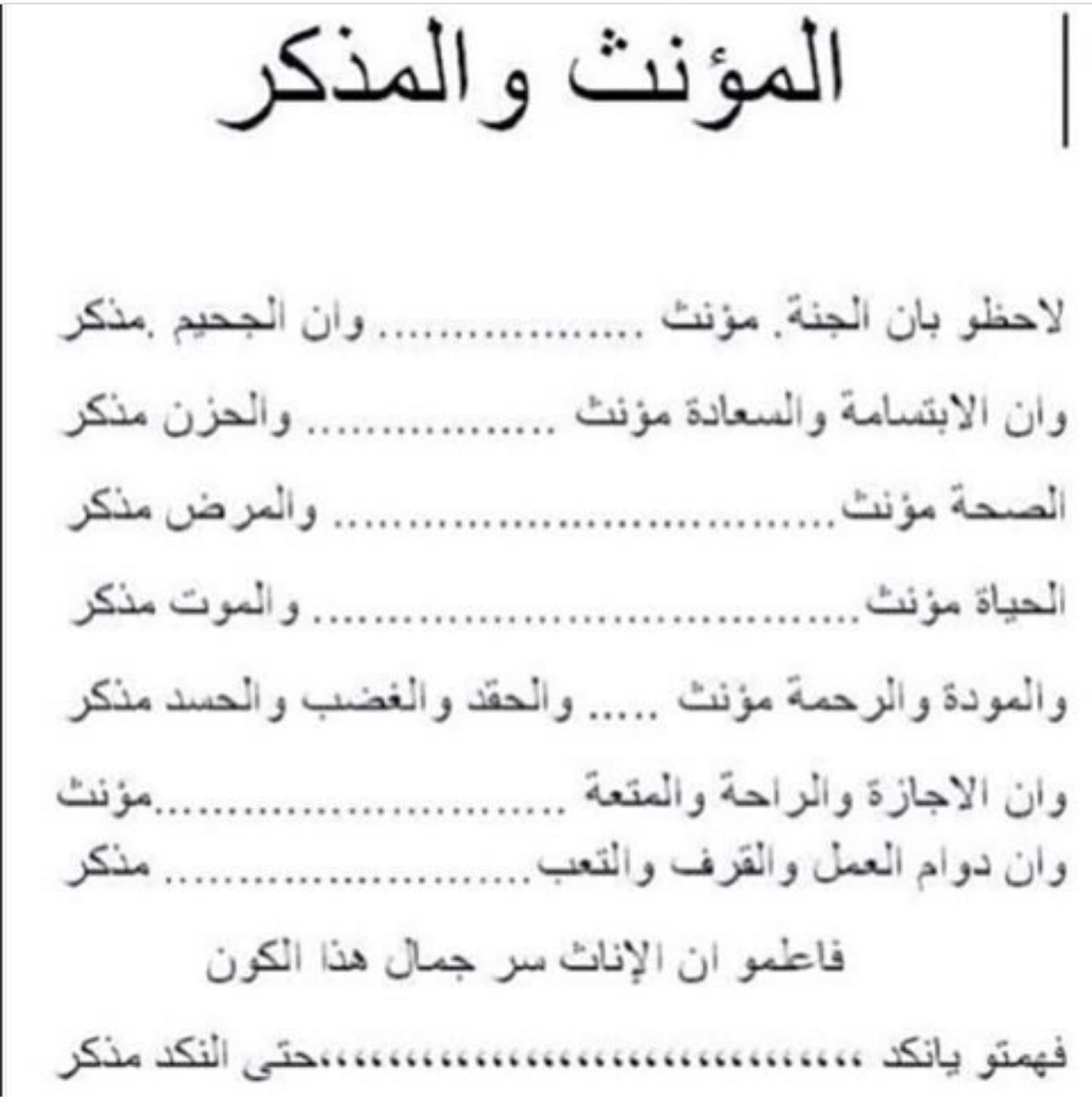 هههههههههههه Fun Quotes Funny Funny Words Funny Arabic Quotes