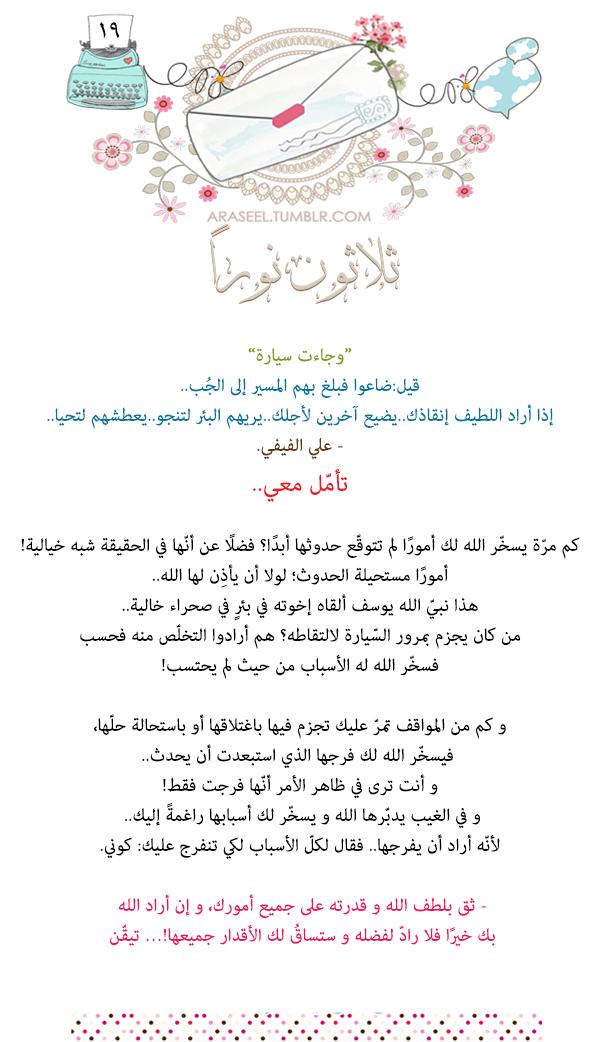 ثلاثون نورا ١٩ رمضان برودكاست Ramadan Quotes Ramadan Day Islamic Phrases