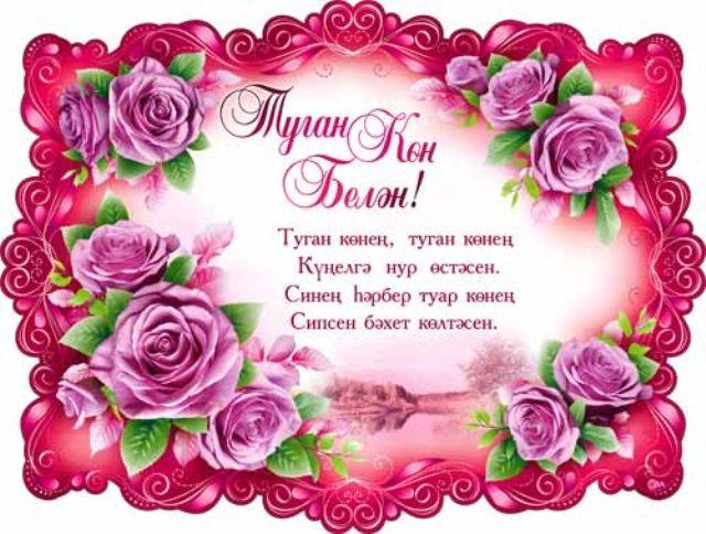 Татарские поздравления мужу на 45 лет