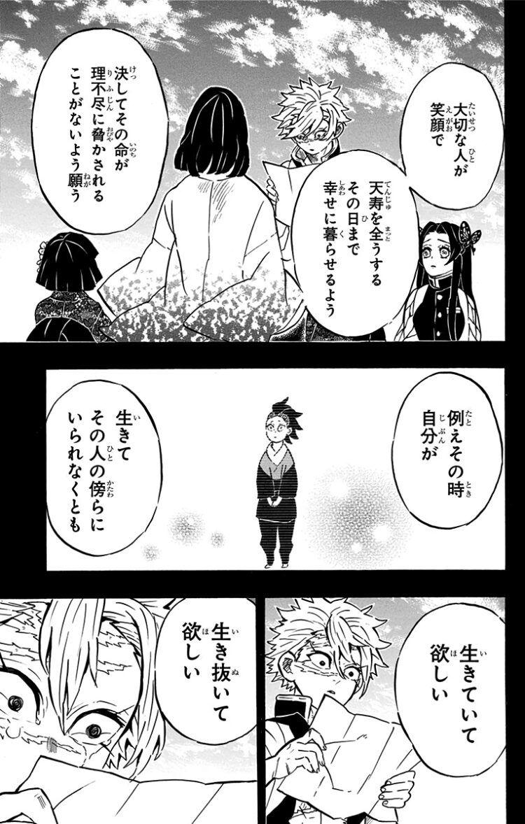 滅 の バンク 19 刃 漫画 巻 鬼