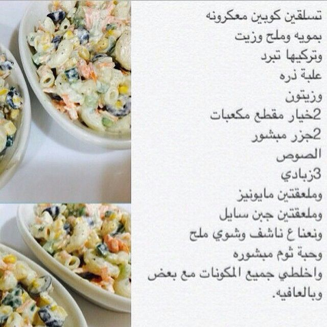 سلطة مكرونة Food Receipes Food Recipies Recipes