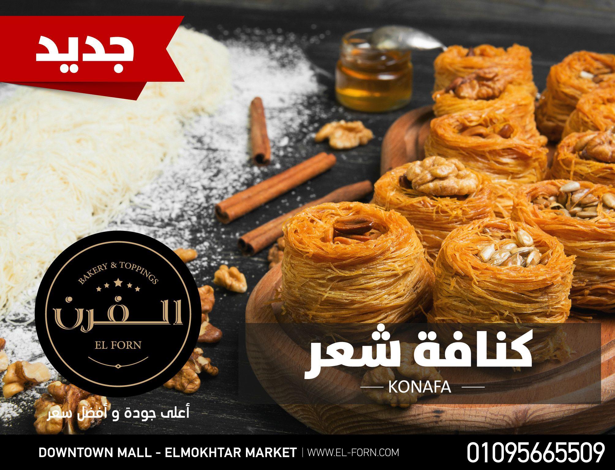 مفيش زي البيتي كنافة شعر جديد من الفرن للمزيد اتصل ب01095665509 الفرن كنافه كنافة رمضان كريم رمضان حلويات Bakery Toppings Ramadan