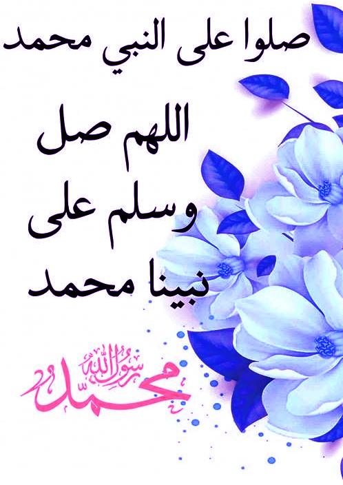 اللهم صل و سلم على نبينا محمد Doa Islam Arabic Calligraphy Calligraphy