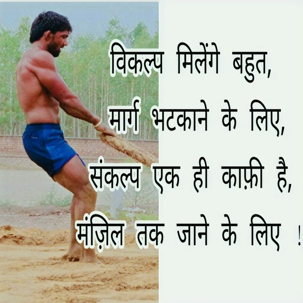 Yogeshwar Dutt Quotes Motivational Quotes In Hindi Motivational Quotes Indian Quotes