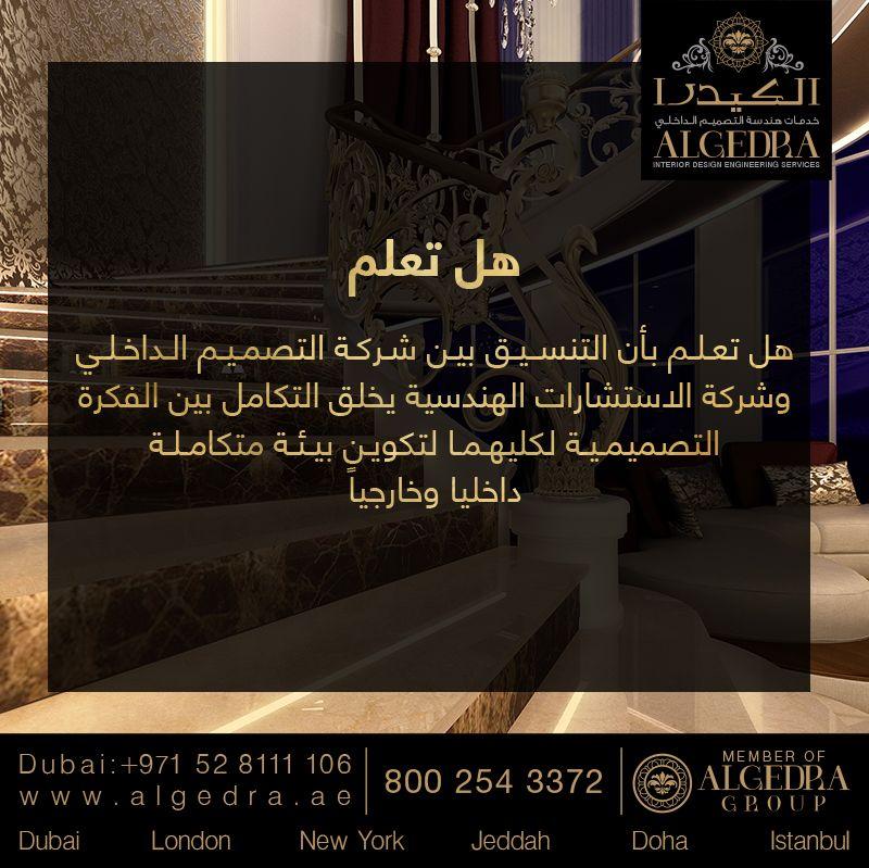 Luxury Interior Design Dubai Interior Design Company In Uae Interior Design Dubai Interior Design Companies Design Company