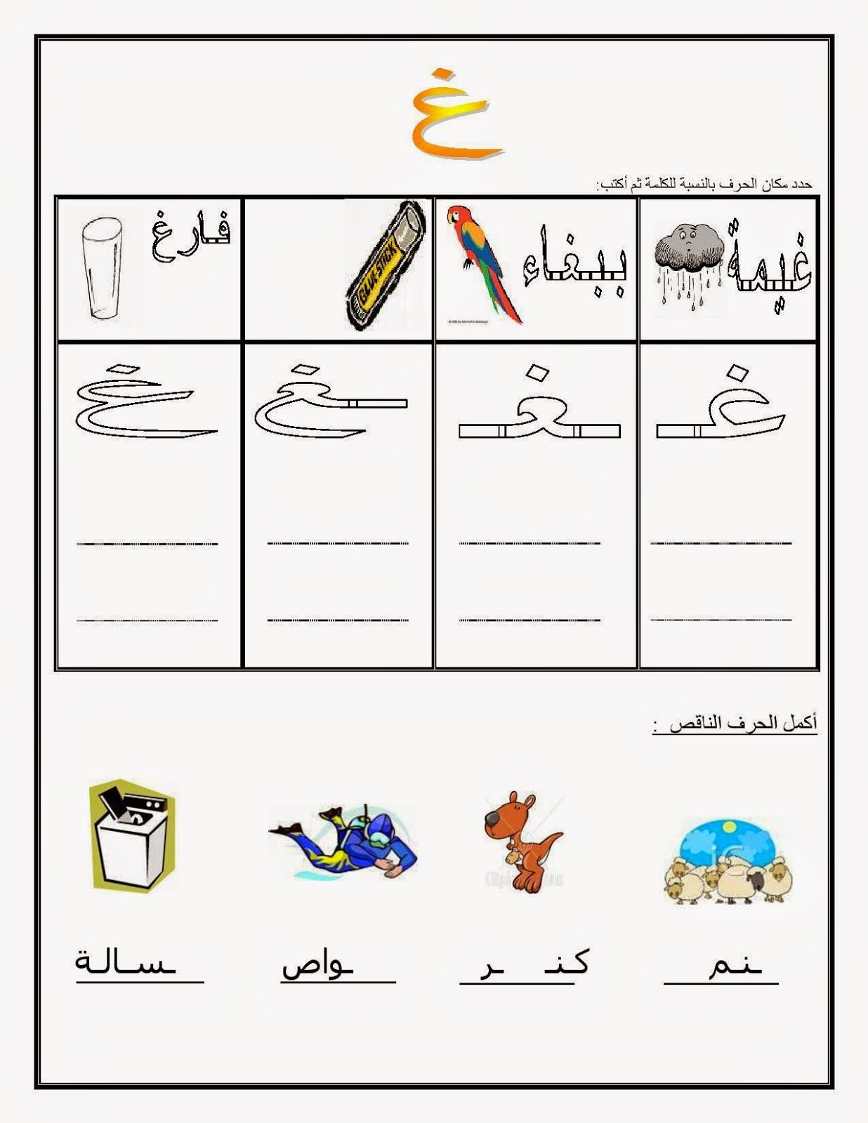 Arbeitsblätter Arabische Buchstaben : روضة العلم للاطفال تعلم تشبيك الحروف arabisch lernen