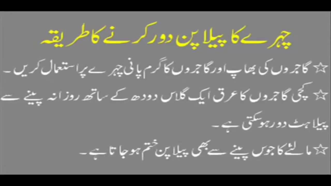 Beauty tips in Urdu & Hindi All Skin Care Tips In Urdu ...