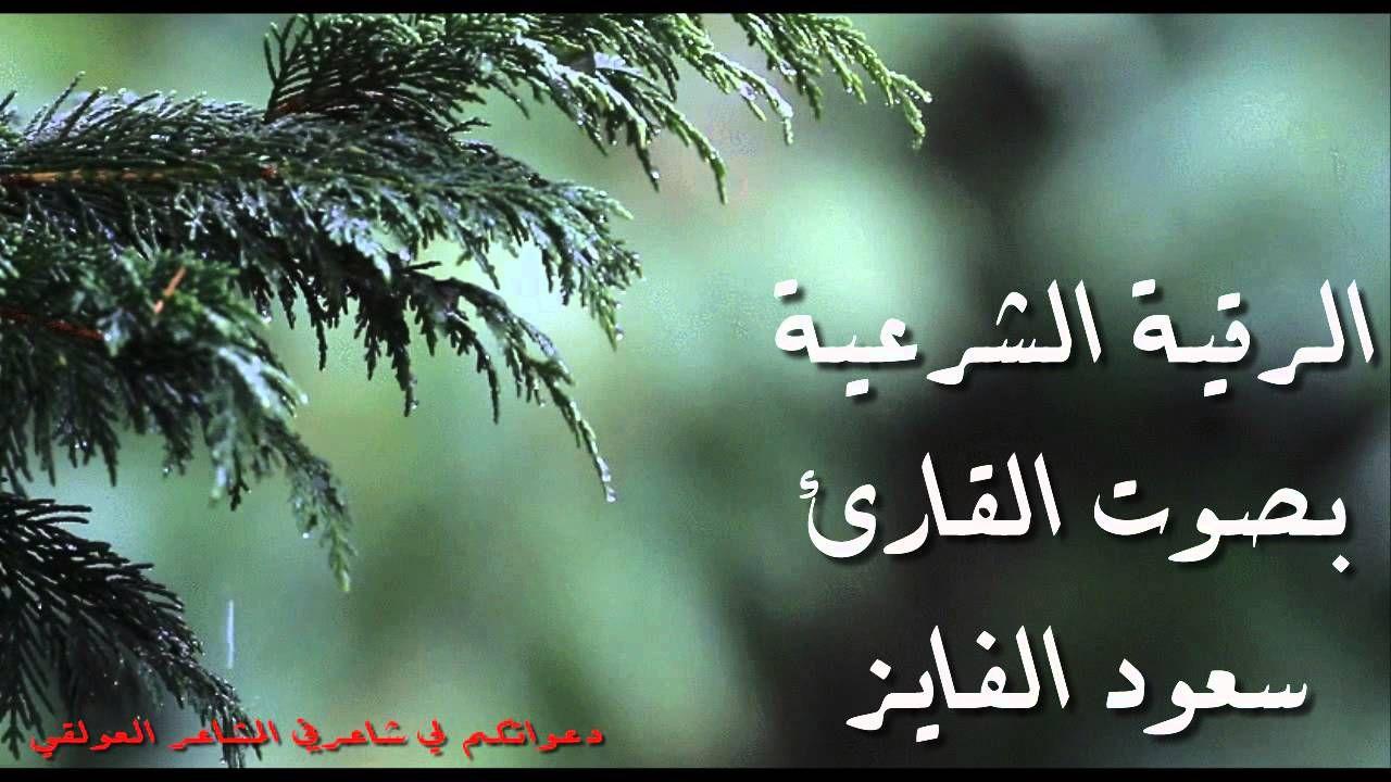 الرقية الشرعية للقارئ سعودالفايز Stop The Rain Doga Image