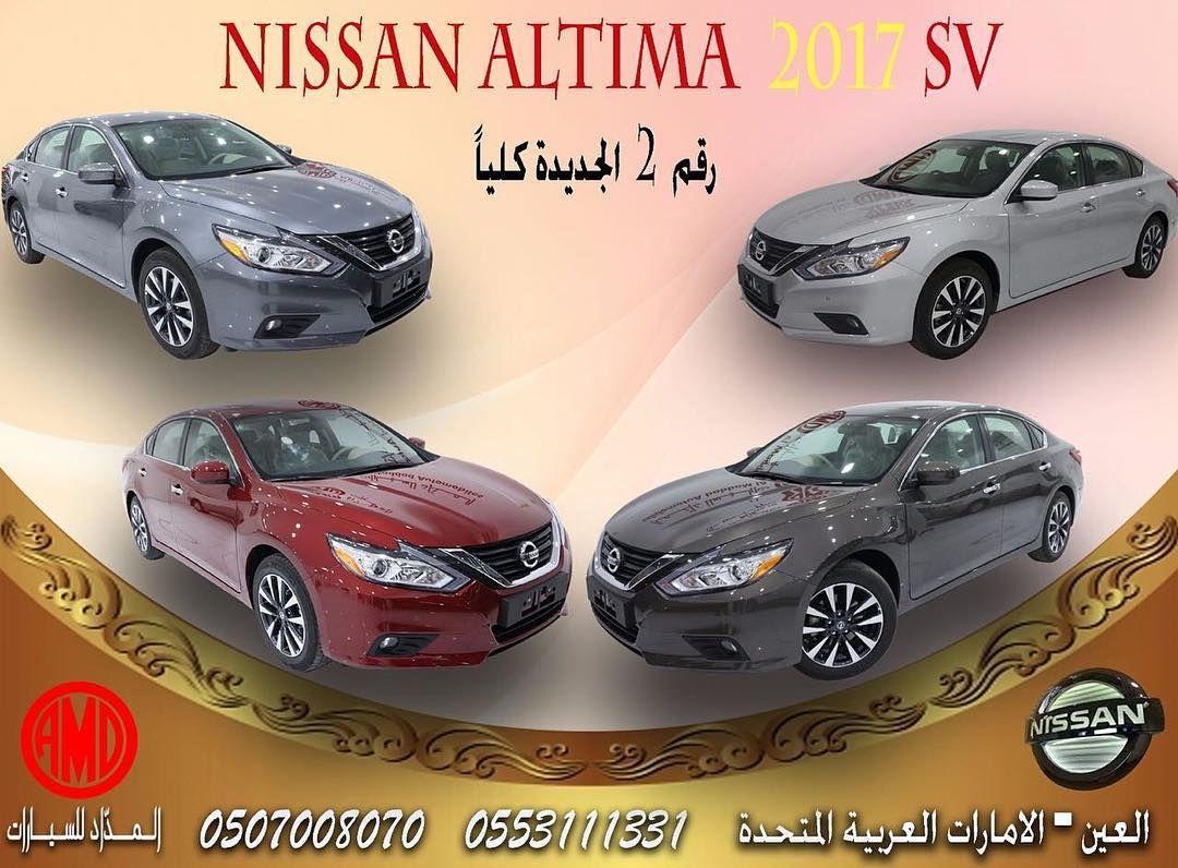 معرض المداد للسيــارات الجديدة كليا Uae Almaddad Cars Toyota Lexus Landcruiser Abudhabi Ksa K8t Zayed Audi Alain Oman Muscat Lamborgh Nissan Altima Toy Car