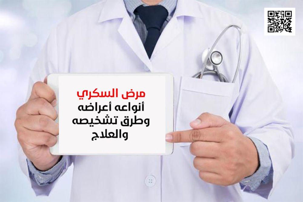 ما معنى مرض السكر يشير البحث في مرض السكر أنه مرض مزمن يجعل الجسم غير قادر على إنتاج هرمون الأنسولين أو لا يستجيب له والأنسولين هو هرمون وظيفته هي نق Lab